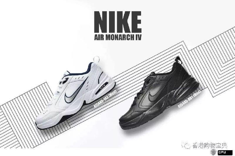 香港Nike Air Monarch IV经典黑、白双色!简约耐看(附价)
