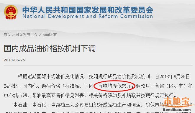 6月26日起国内成品油价迎来二连跌 附深圳汽柴油零售价