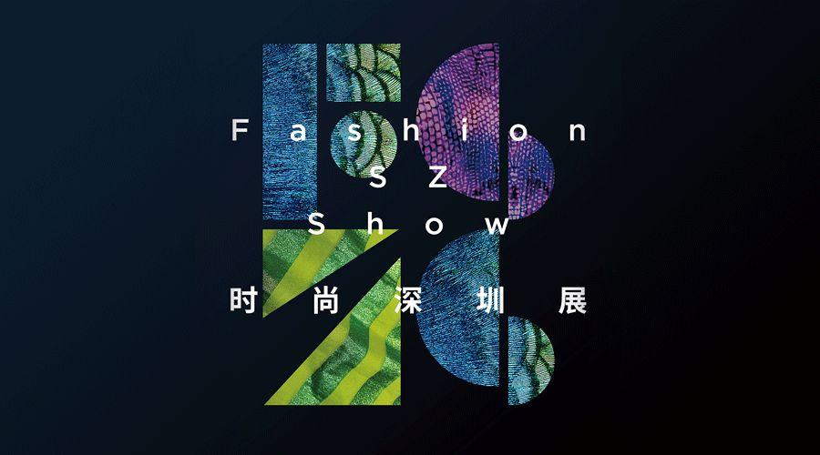 2018年时尚深圳展时间地址、参观门票及活动亮点介绍