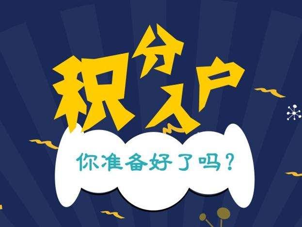 2018深圳公安局入户新政策