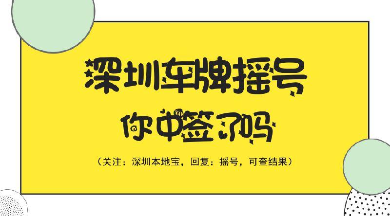 深圳2018年第6期车牌摇号结果公布