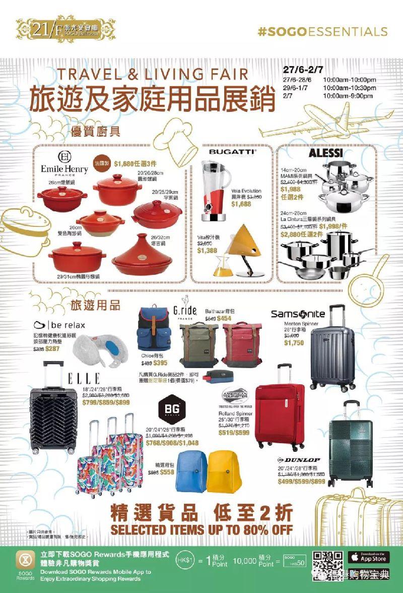 铜锣湾崇光百货行李箱及家庭用品展销会低至2折起(至07.02)