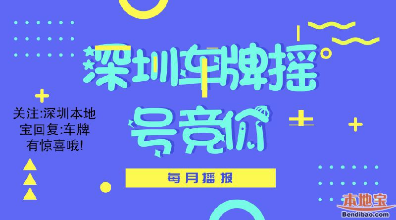 11月深圳小汽车指标摇号竞价结束 摇号大军超117万