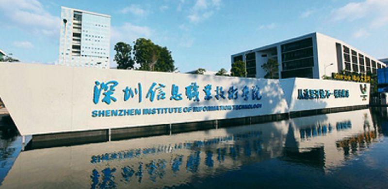 2018深圳有哪些大学