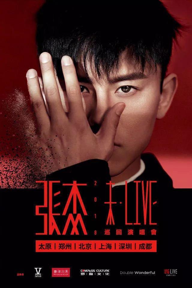 2018张杰深圳演唱会9月开唱 门票已开启预售