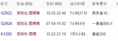 昆楚大铁路7月1日开通运营 深圳至大理9小时可达