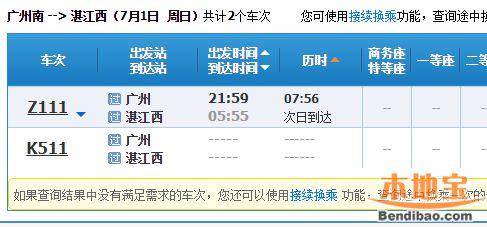 深湛铁路江湛段7月1日正式载客运营 深圳3.5小时到湛江