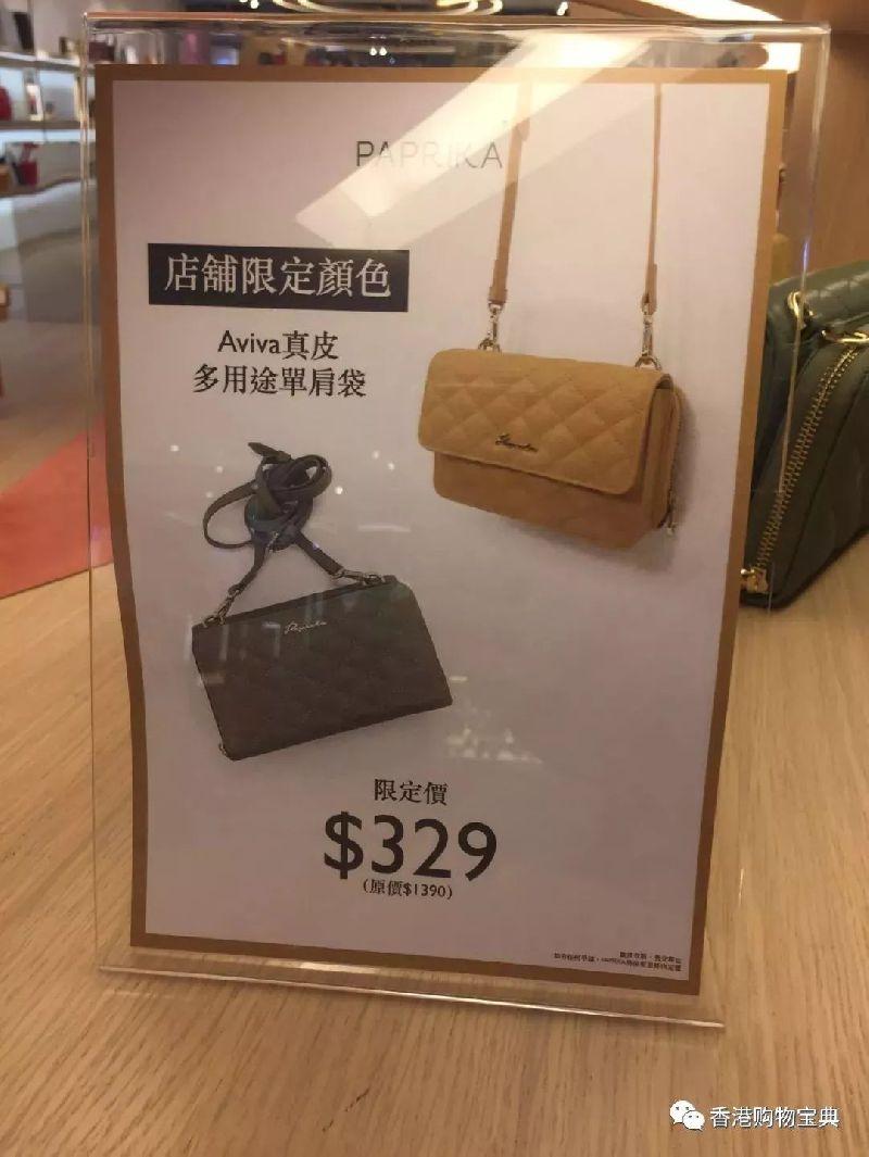 香港海港城paprika手袋、钱包店内实拍优惠!好看不贵(款式 价格)
