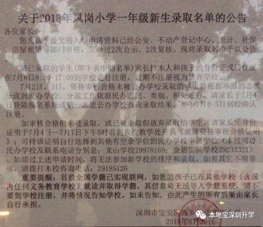 2018年宝安区小一录取分数线汇总(最低录取积分收集中)