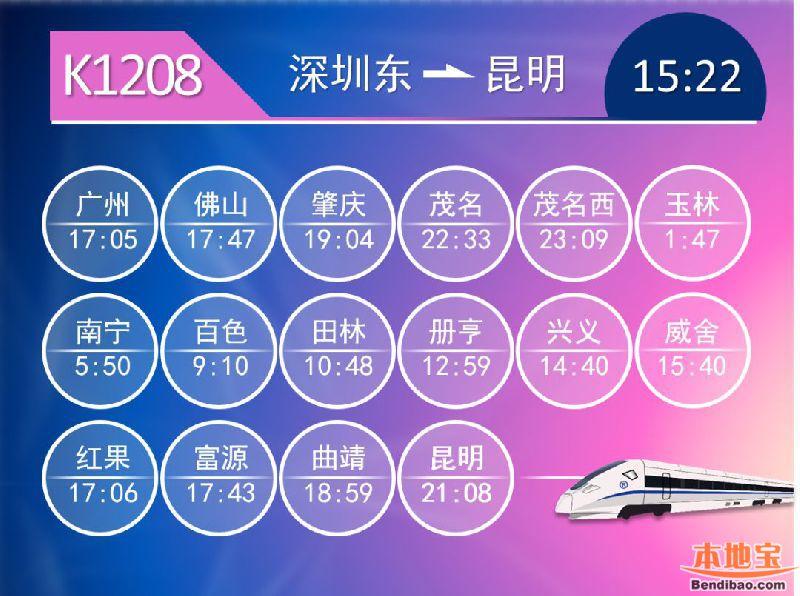 7月1日铁路调图后深圳东站最新列车时刻表一览