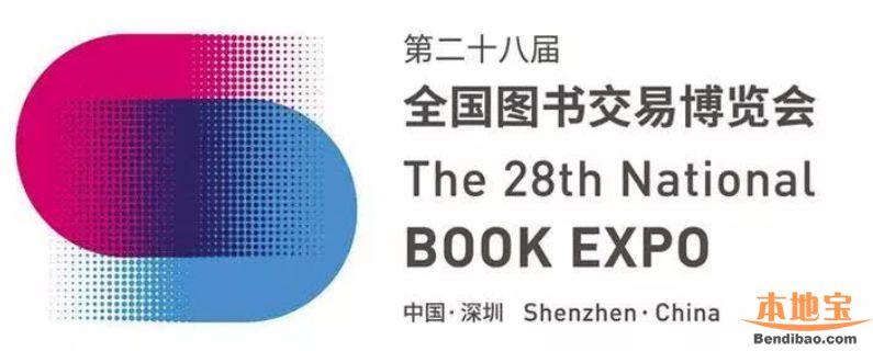 2018年深圳7月活动汇总 动漫节时尚秀书博会音乐节全都有
