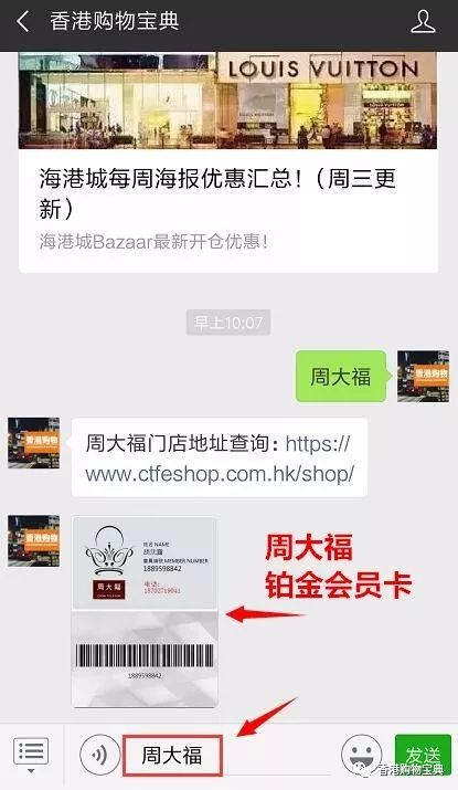 香港周大福价格实拍:项链 挂饰(附会员卡分享)