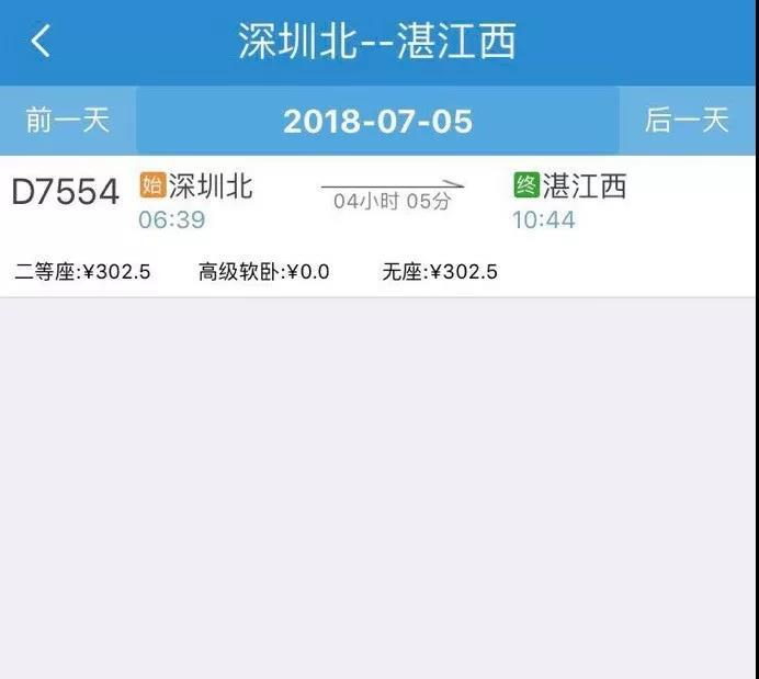 深圳乘动车可直达湛江 票价最低302.5元