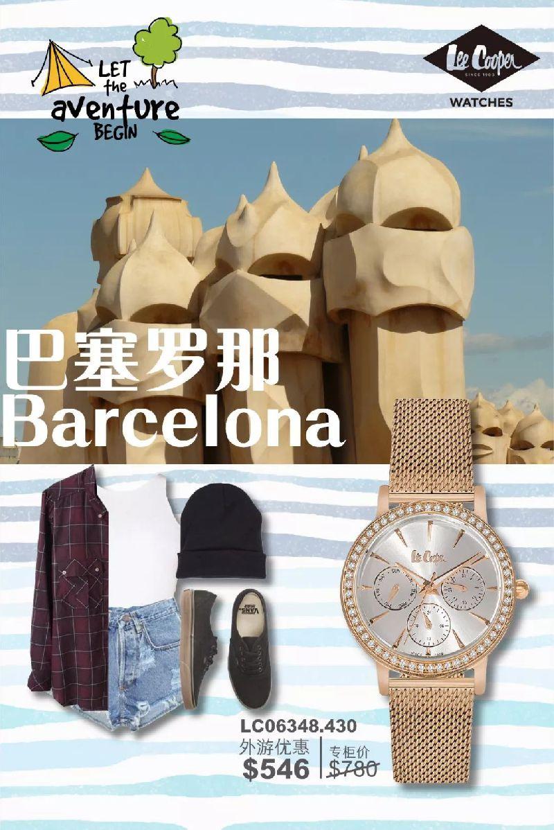 香港E时代暑假疯狂优惠!精选名牌腕表低至半价(附价 地址)