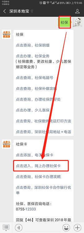 深圳原磁条社保卡将停用 这12家银行可免费更换新卡