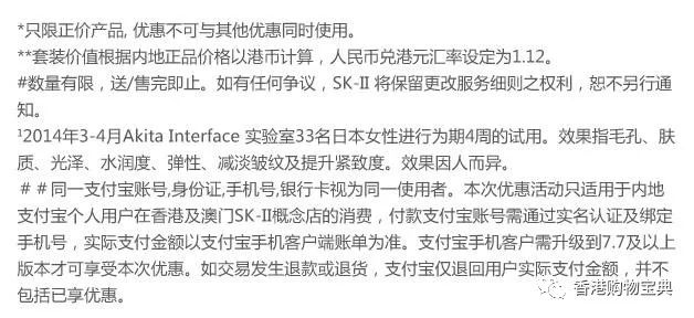 香港SK-II七月最新优惠超值优惠!购物满额还送套装(至07.31)