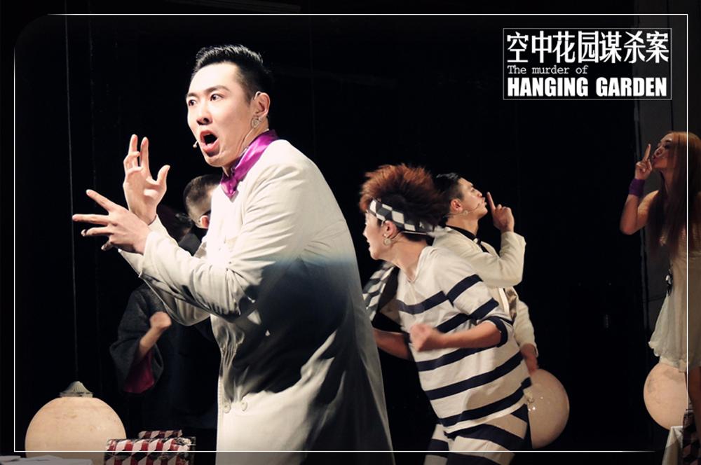 孟京辉戏剧作品《空中花园谋杀案》时间、地点、门票
