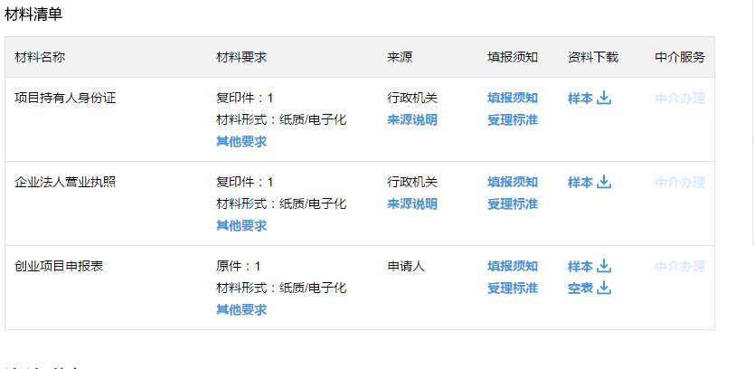 创业者们注意了!深圳创业项目补贴申请全在这!