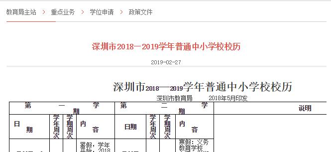 深圳中小学2019年暑假放假时间安排 高三提前