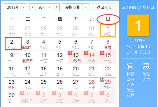 抚顺中小学2019年暑假放假小学芭最好提前高三的深圳时间图片