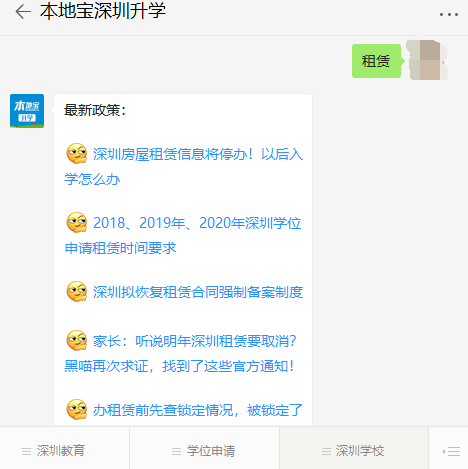 2020年深圳学位申请的注意 这些重要节点千万不要错过