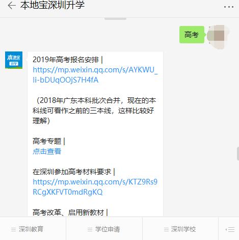 哈工大(深圳)本科生培养特色热点问答 2019年考生速看