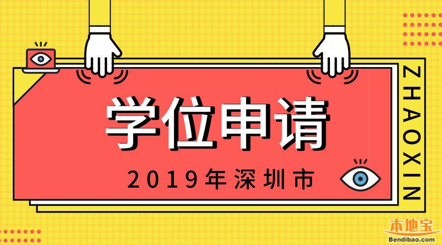 2019年深圳各区小学网上报名系统入口