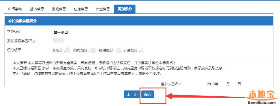 福田区2019年小一网上预报名图文步骤详解