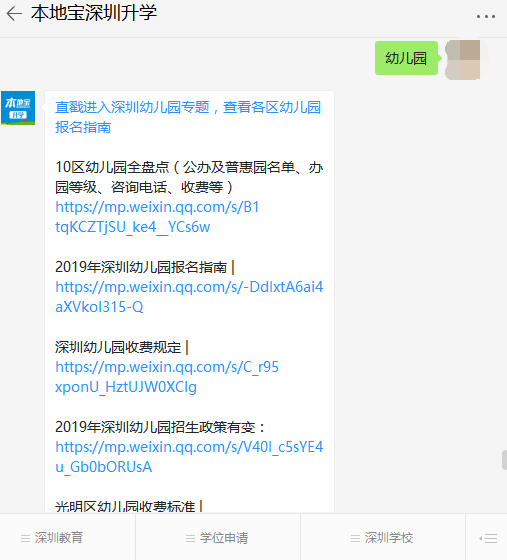 龙华区壹成中心鸿悦幼儿园2019年录取分数线 附录取名单