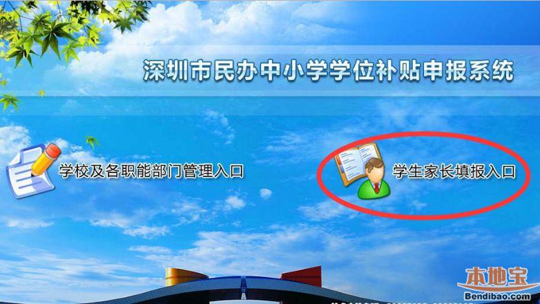 深圳市申报中小学系统学位放假补贴(官网)2016时间小学生年民办寒假