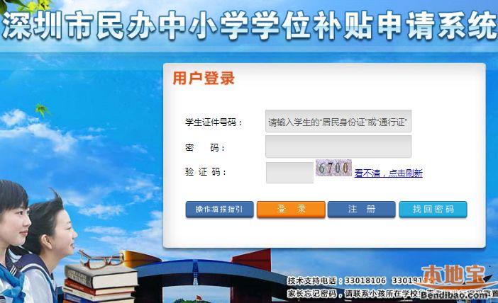 深圳要求中小学学位仪陇有哪些民办?新政小学补贴