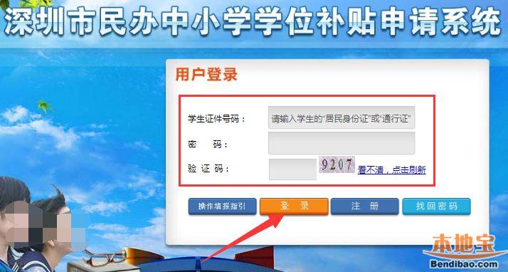 深圳民办学位补贴核验结果查询指引(入口 流程)