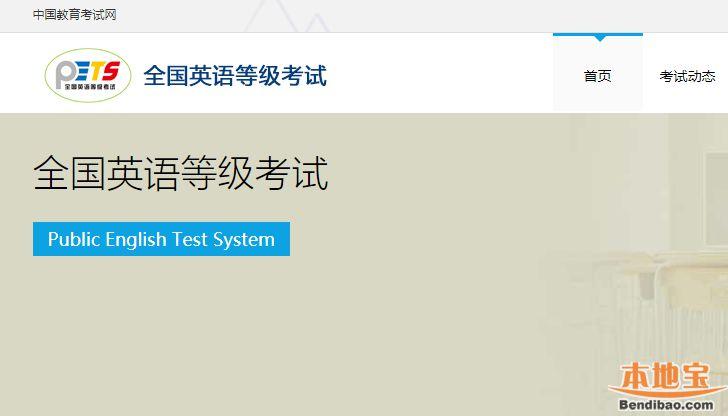 深圳市2019年下半年全国英语等级考试报考简章