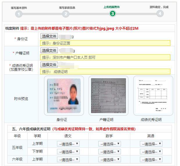 2019年深圳外国语学校小升初英语语种报名指引(图文)