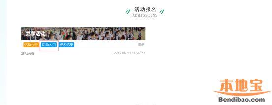 深圳亚迪学校体验活动注册报名操作流程(图文)