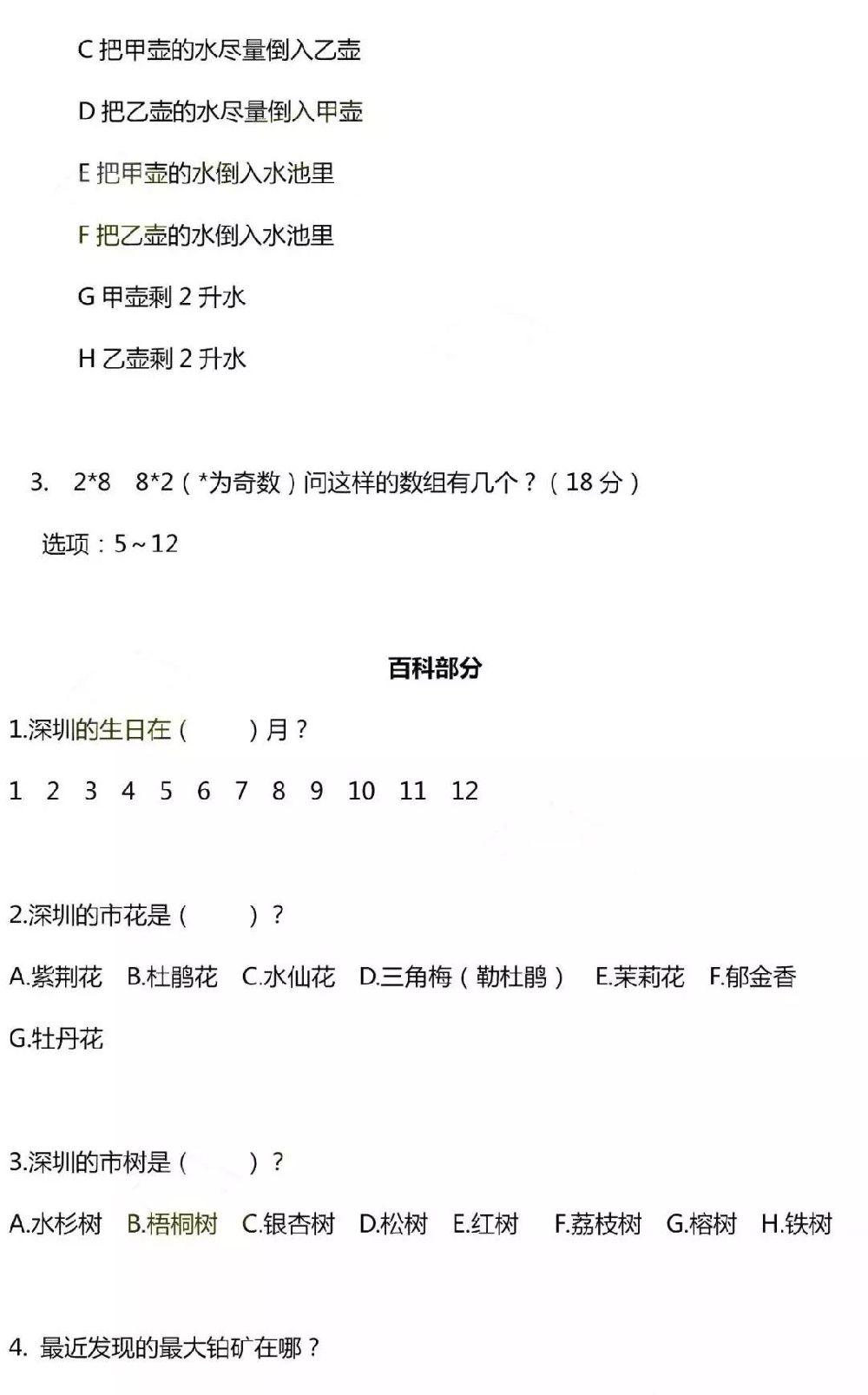 2019年深圳外国语学校小升初真题一览