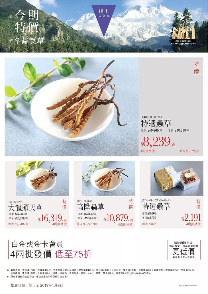 香港楼上门店最新海报优惠!开心果现在$40/包啦(至01.09)