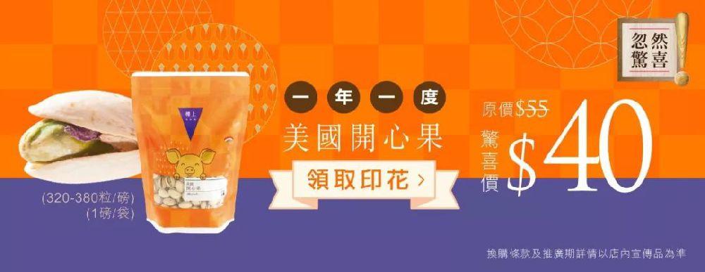 2019香港楼上开心果还有货!推荐去这几家的购买!(附地址)
