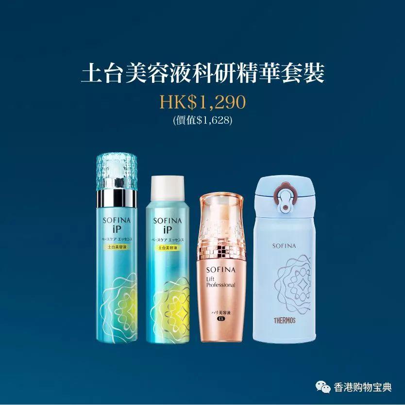 香港SOFINA美容液保湿套装$980、精华套装8折(至04.30)