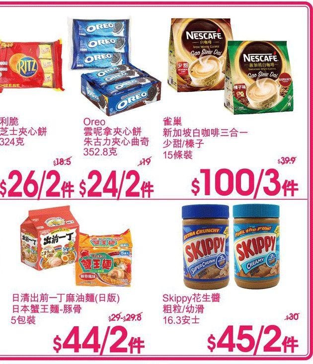 优品360门店三月海报!朱古力、曲奇、蟹黄面精选优惠(至03.31)