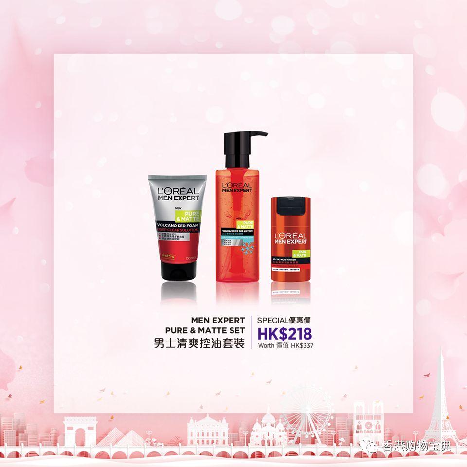 香港欧莱雅春日购物优惠!(优惠 时间 地址)