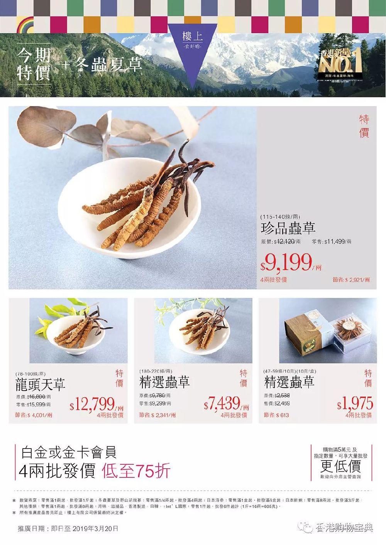 香港楼上$259的即食燕窝售罄啦!最新优惠海报汇总(至03.20)