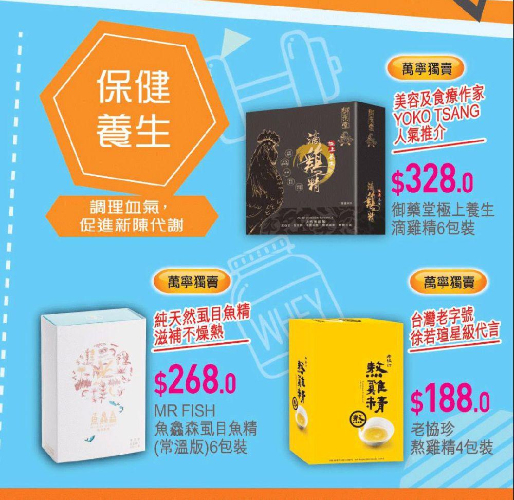 香港万宁每周门店最新优惠汇总(03.15-03.21)