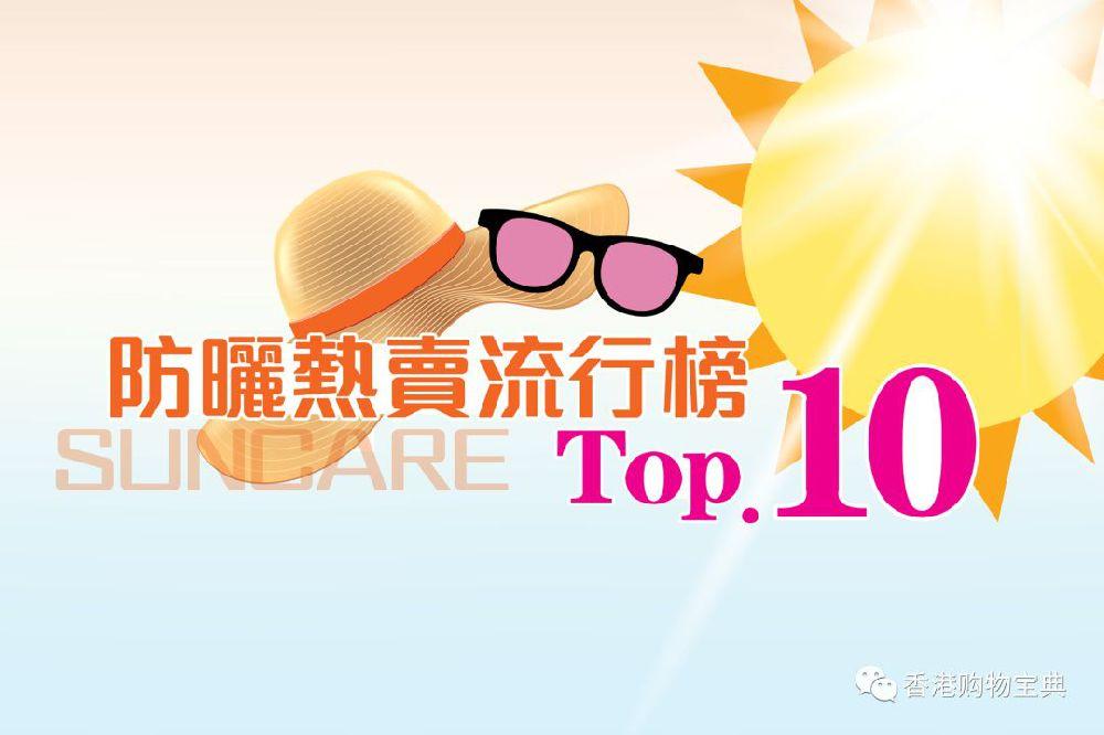 香港莎莎防晒热卖流行榜Top10!安耐晒港币195/件