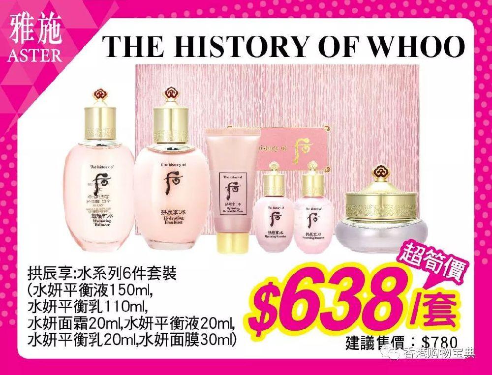 香港雅施门店护肤品优惠汇总!附地址(至03.21)
