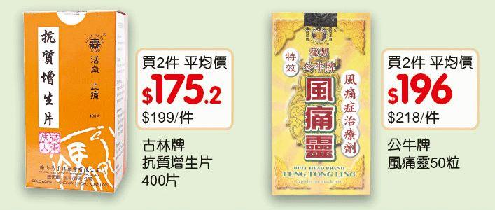 香港华润堂三月最新保健品优惠海报(至03.21)