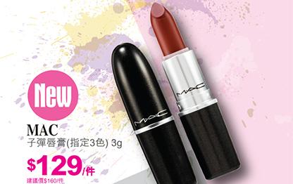TF唇膏5/件、MAC口红低至9/件