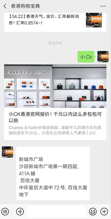 香港hm旗舰店地址_香港哪里有小ck专卖店?香港小ck包包专柜地址汇总 - 深圳本地宝