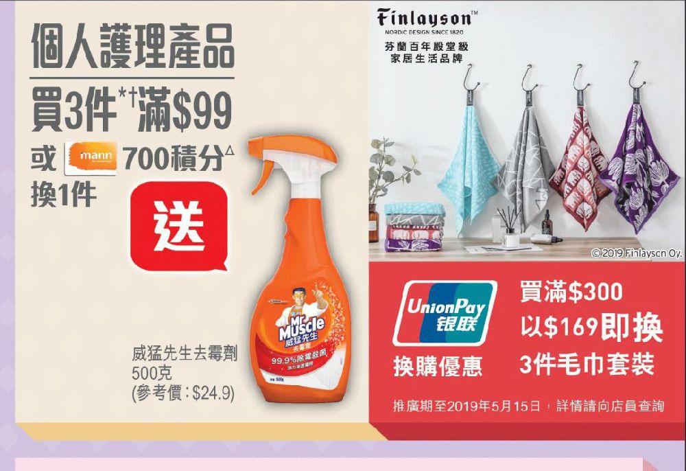香港万宁Mannings最新购物优惠(每周更新)