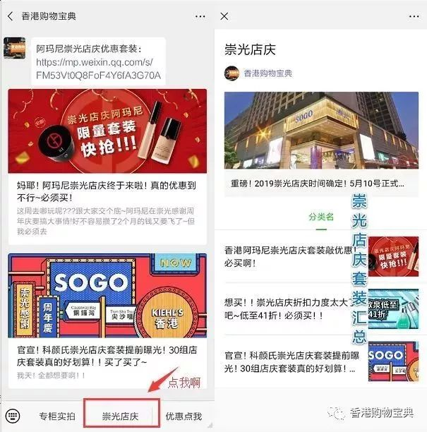 2019香港崇光百货SOGO店庆打折汇总(更新中)(上半年)